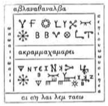 Amulet inscribed with signs and letters of magical power for overcoming the malice of enemies. (From Brit. Mus., Greek Papyrus, Nu. CXXIV.--4th or 5th century.) (Kenyon, Greek Papyri, p. 123).