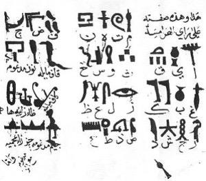 Hiéroglyphe reproduits par Ibn Wahshiyyah, Paris, Bibliothèque Nationale, MS Arabe 6805 folios 92b. ff http://www.esoblogs.net/6946/ibn-wahshiyya-et-la-magie-2/
